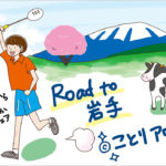 2018年 Road to 岩手2 〜計画立案編〜