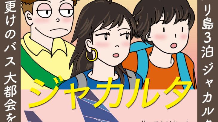漫画:ジャカルタプチ放浪記