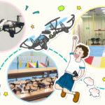 夏休みにおススメドローン飛行イベント~みんなの学び場 HAJIME(hajime)~イラスト作成