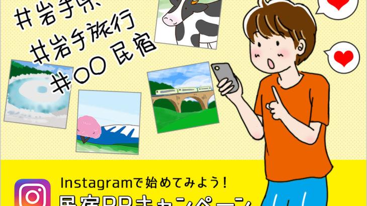 民宿集客の第一歩!ユーザー目線のインスタ活用法〜Road to 岩手番外編〜