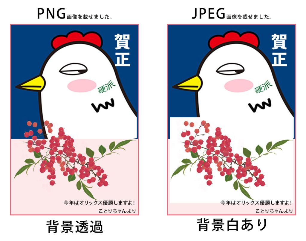png説明画像