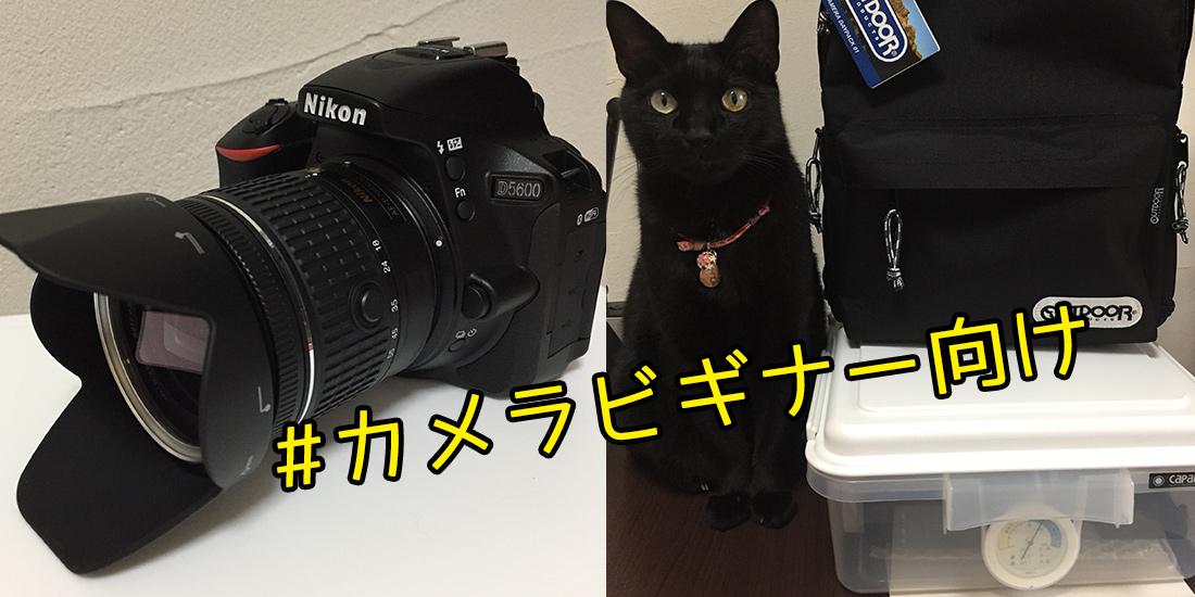 D5600とoutdoorカメラリュック