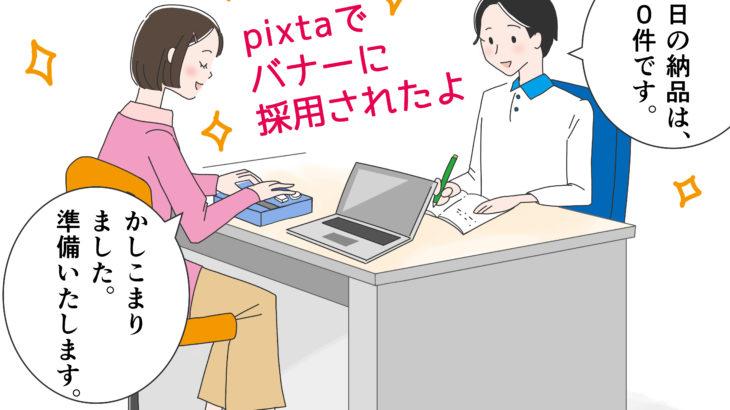 働く視覚障害者女性ブレイルメモイラストpixta