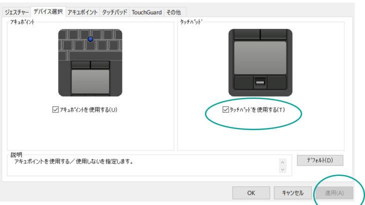 備忘録:2019年 東芝ノートパソコンタッチパッド有効化