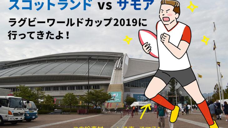 スコットランド vs サモア ラグビーワールドカップ 2019 in 神戸市御崎公園球技場レビュー