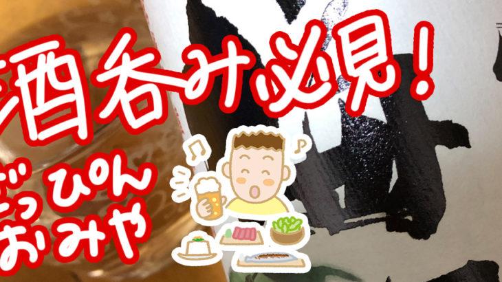 仙台お土産ベストチョイス〜ことりちゃん編〜