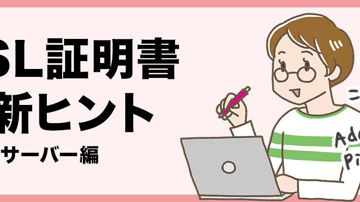 【ネットオウル・スターサーバー】SSL証明書利用期限の更新