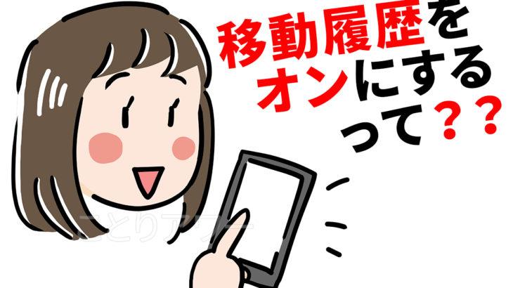 スマホの移動履歴をオンにする方法iphone版グーグルマップ