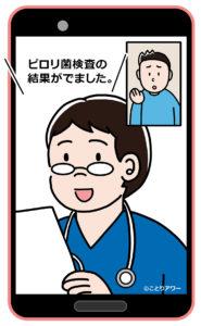 online診療スマホ