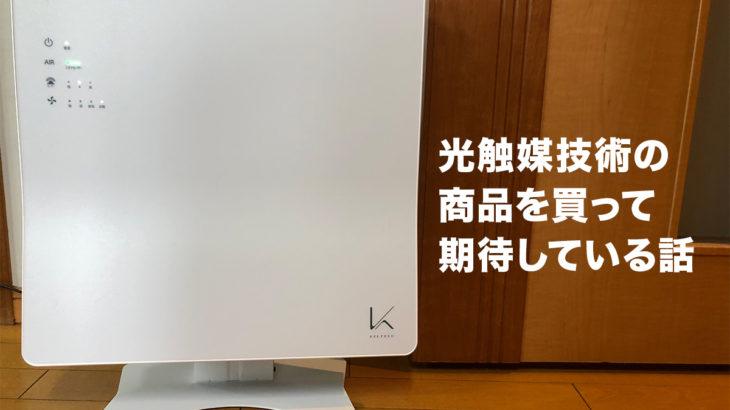 カルテックターンド・ケイ光触媒空気清浄機