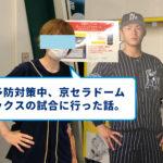 感染予防京セラドーム